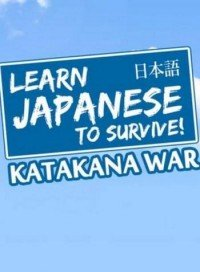 Poster: Learn Japanese To Survive! Katakana War